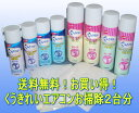 (くうきれい内部洗浄剤サービスタイプ) x2(くうきれいファン洗浄剤)       x2のエアコ...