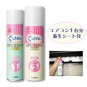 【コパ公式】くうきれい エアコンファン洗浄剤 6〜8畳用 1...