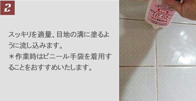 【コパ公式】スッキリくんタイルの目地・トイレ掃除用