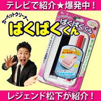 【TVで大人気!!カーペットクリーナー】ぱくぱくくん