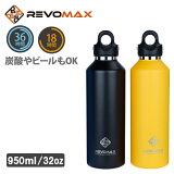 【7月中旬入荷予定】REVOMAX2 レボマックス 水筒 950ml 2色展開