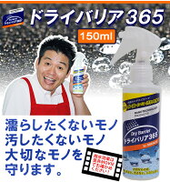 【送料無料】ドライバリア365(150ml)メレンゲの気持ちでレジェンド松下紹介!【小さいサイズ)