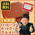 ハッピーコールホットクッカーグルメパン【IH対応】
