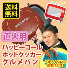 ハッピーコールホットクッカーグルメパンIH対応はこちら→ハッピーコールグルメパン直火用【レ...