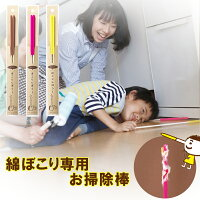 【コパ公式】ほこりんぼう 2本入り 3色展開(ピンク/ブルー/ブラウン)