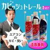 【送料無料エアコン2台分セット】カビッシュトレール