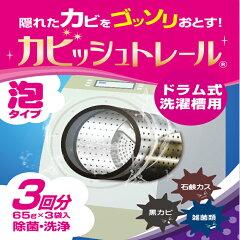 カビッシュトレール ドラム式洗濯機用洗濯槽のカビや汚れを一掃!レジェンド松下もおすすめカ...