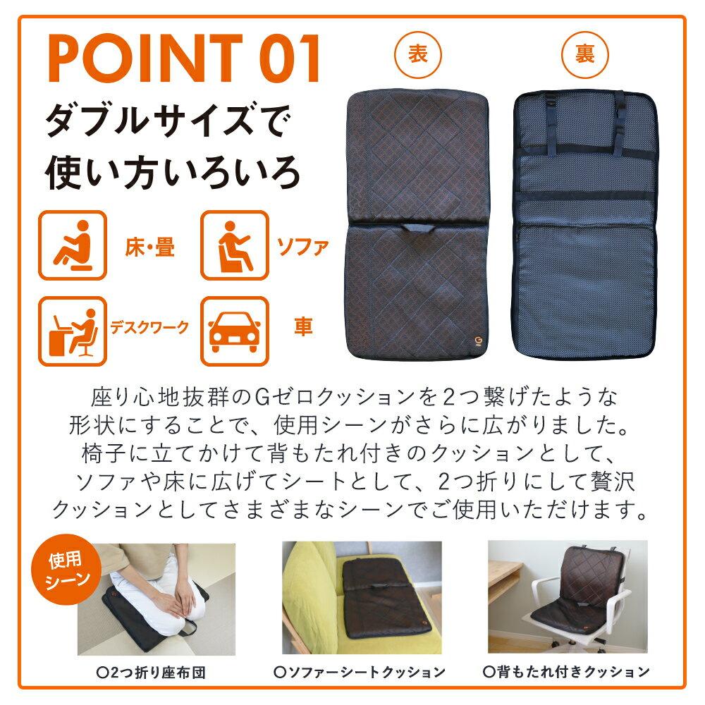 【コパ公式】Gゼロマルチシート腰の負担を大幅に軽減!!