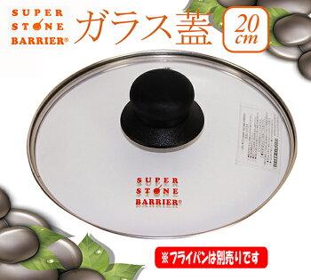 スーパーストーンバリア用蓋20cmカゴ