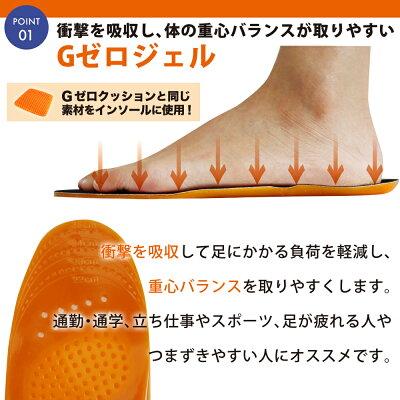 【コパ公式】Gゼロインソール 22〜28cm 耐圧分散で足の負担を軽減 画像2