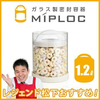 密封保存容器ミップロック120-01