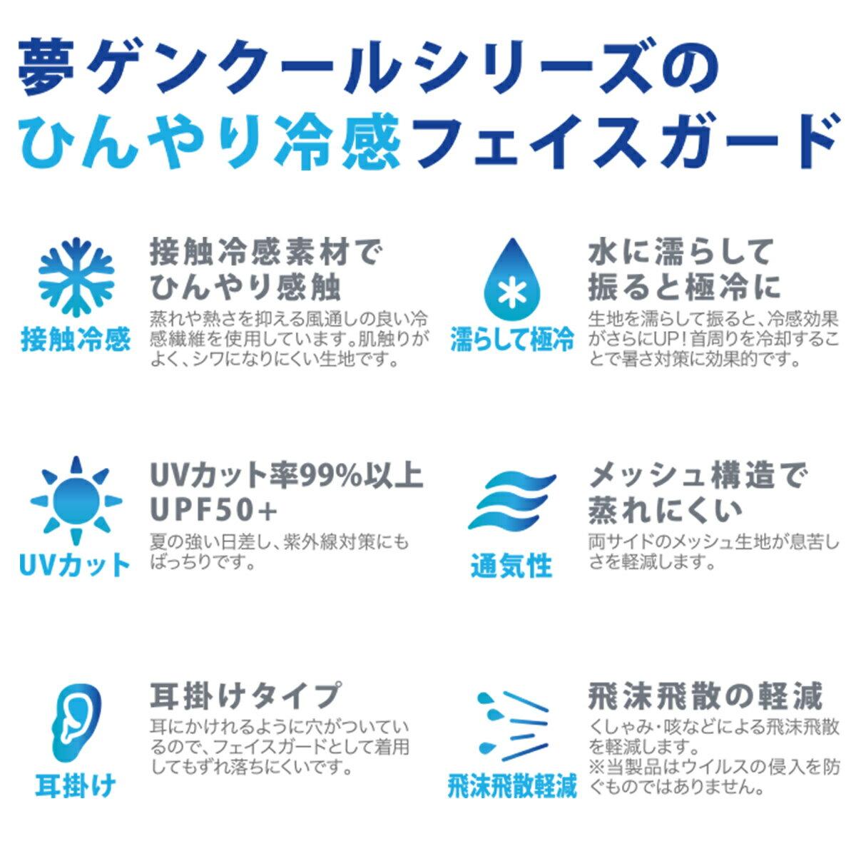 【コパ公式】夢ゲンクールフェイスガードSPF50+UVカット率99%以上ネイビー[M便1/2]