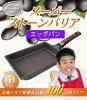 スーパーストーンバリア【卵焼き用・エッグパン】