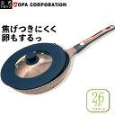 【コパ公式】スーパーストーンバリアフライパン特別セット(26cmフライパン/共通蓋)