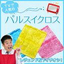 パルスイクロス 正規品  薄手単品イエロー ブルー ピンク*こちらは薄手タイプですクイズこれマジニッポンで紹介!