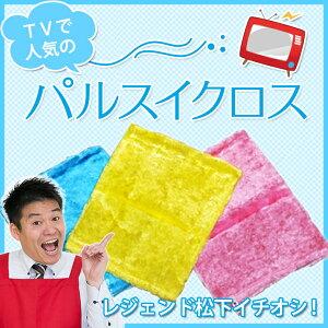 送料無料の薄手6枚セットはこちら→パルスイクロス 正規品  薄手単品イエロー ブルー ピン...