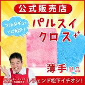パルスイクロス薄手 単品 ぞうきん 雑巾 ダスター テーブル シンク 日本製 MADE IN JAPAN レジェンド松下 テレビ