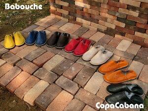 履き心地快適な流行りのバブーシュ。天然山羊革からモロッコの職人さんによって作られたハンド...