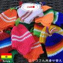 【着せ替え用ニット帽/帽子】エケコ人形用ミニチュア 小物 本場ボリビア産の商品画像