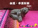 【金運・幸運祈願】エケコ人形用ミニチュア 小物 ボリビア サポ ペンダントトップ アクセサリー