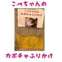 【送料無料】こぺちゃんのカボチャふりかけ★100g【犬 おやつ 無添加 国産】
