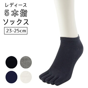 レディース 5本指 ソックス 靴下 無地 くるぶし丈 抗菌防臭 23-25cm(婦人 ムレ 防止 UV 新生活) メール便25%