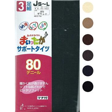 ゆうパケット便対応不可コポ COPO まいったか80デニール ゆったりサイズ サポートタイプ タイツ JS-L 3足組レディース 日本製 タイツ 無地 大きい サイズ 170907