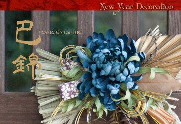 しめ飾り 注連飾り しめ縄 お正月 玄関 北斎の愛した大菊 伝統色 巴錦
