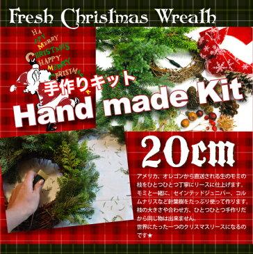 フレッシュオレゴンモミ クリスマスリースキットSサイズ 20cm 完成サイズ25cm