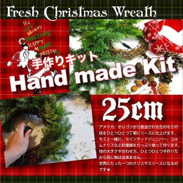 フレッシュオレゴンモミで作るクリスマスリースキット Mサイズ 25cmベース 完成サイズは30cm