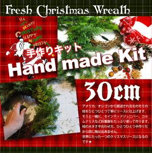 リボンが選べるクリスマスリースキットフレッシュオレゴンモミで作るクリスマスリースの手作り...