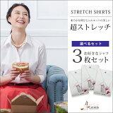 【送料無料/まとめ5%オフ】【選べる3着セット】シャツブラウス
