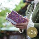 【8/10迄PT10倍】御朱印帳 麻 蛇腹 じゃばら かわいい 表紙 リネン 袋