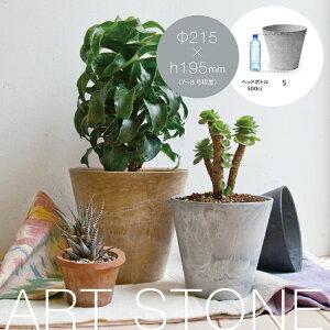 アマブロ アートストーン Sサイズ プランター 植木鉢 鉢植え 園芸 ガーデニング ガーデン 花 栽培 かわいい 水やり...