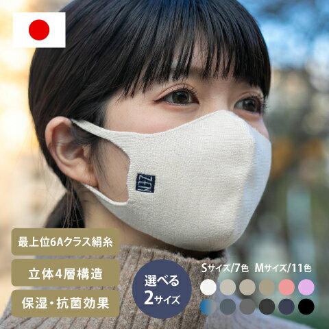 ZEN シルク3Dマスク 日本製 秋冬 保温 抗菌 調湿 1枚 大人 洗える かわいい おしゃれ 3D立体マスク 布マス...