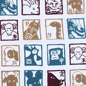 梨園染手ぬぐい 十二支【ネコポス可】手ぬぐい/てぬぐい/手拭い/和柄/注染/冬/十二支/干支/丙午/子/丑/寅/卯/辰/巳/午/未/申/酉/戌/亥