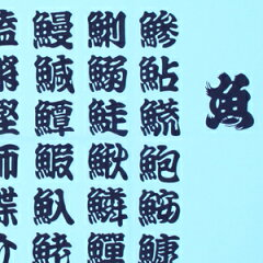 【のレンは取扱い手ぬぐい約600種類!】あじ・あゆ・あら・あわび・あんこう・あさりなど魚へん...