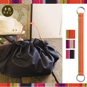 風呂敷とハンドルを使ってオリジナルのバッグを。和楽美 風呂敷ハンドル 多色ライン【楽ギフ_...