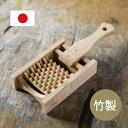 【ポイント10倍】鬼おろし(薬味用) 竹製 日本製 孟宗竹 天然 自……