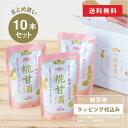 【6/25迄PT2倍】【贈答用】純米糀甘酒ギフトセット(15