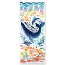 気音間 手ぬぐい 夏海フェスティバル 注染 特岡 綿100% 日本製 縦柄 クジラ イルカ タコ クラゲ カメ イカ かわいい 36×90cm 無蛍光晒し ギフト 贈り物