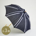 有松絞り 日傘 バラ蜘蛛柄 筋蜘蛛柄やたら三浦柄 日傘 絞り 伝統工芸品