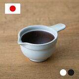 かもしか道具店 なっとうバチ こぶり 納豆鉢 サイズ 日本製 萬古焼 片口 鉢 白 黒 山口陶器 食洗機対応 キッチンツール 調理器具 キッチン用品 シンプル 母の日