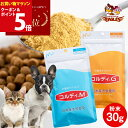 【ポイント5倍&最大777円クーポン】ペット用サプリ コルディ 犬 猫 サプリメ