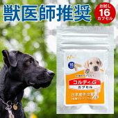 犬・猫・ペットの免疫力改善・癌(がん)やリンパ腫・FIP・猫白血病・猫エイズ対策サプリメント−日本産冬虫夏草<コルディ・カプセル>