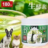 ボタニックグリーン生180gは酵素が生きています