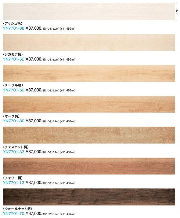 フローリング床大建工業DAIKENダイケントリニティ捨張工法戸建用一般床材/特殊加工化粧シート床材品番 YN7701−□□送料無料(北海道・沖縄県・離島は除きます。)の写真
