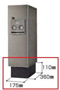 Panasonic パナソニック 宅配ボックスCOMBO コンボ宅配ボックスコンボ(COMBO)スリムタイプ用 据置き用部材 品番(CTNR8110TB)鋳鉄ブラック色送料無料の写真