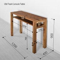 セール!送料無料!オールドチークコンソールテーブルアジアン家具