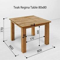 オールドチーク【レジナ】テーブル80x80